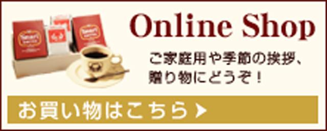 オンラインショップ