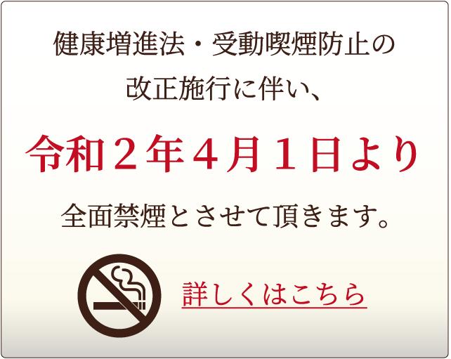 店内全面禁煙のお知らせ